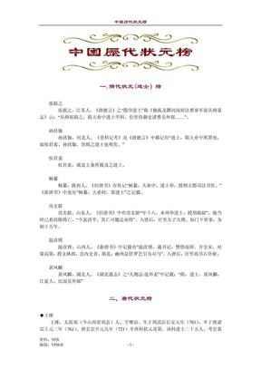 中国历代状元榜.pdf