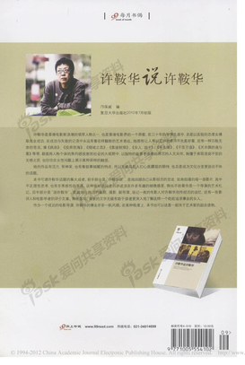 许鞍华说许鞍华.pdf