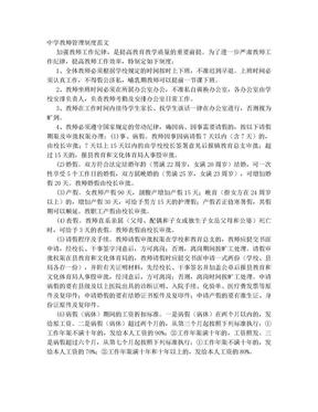 中学教师管理制度范文.doc