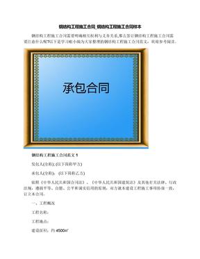 钢结构工程施工合同_钢结构工程施工合同样本.docx