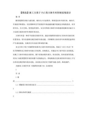 【精选】浙工大基于PLC的立体车库控制系统设计.doc