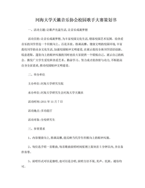 金水节歌唱大赛策划书.doc
