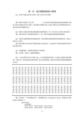 《生物统计学》(杜荣骞第三版)课后习题答案.doc