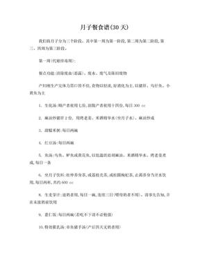 月子餐食谱(30天).doc