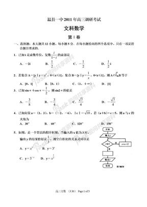 高三调研考试--数学文.doc