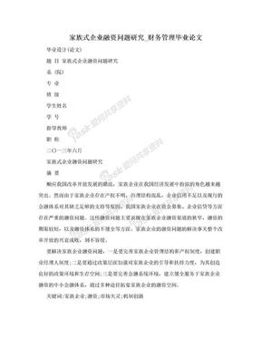 家族式企业融资问题研究_财务管理毕业论文.doc