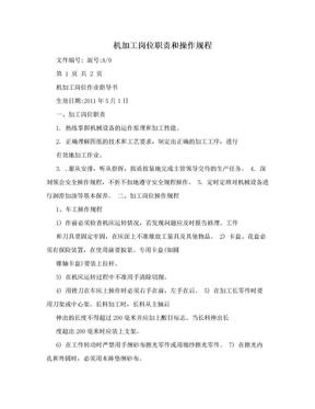 机加工岗位职责和操作规程.doc