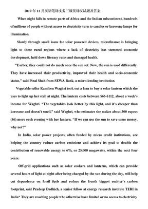 2010年11月英语翻译资格考试笔译实务三级英译汉试题及答案.doc