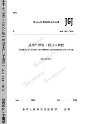 《外墙外保温工程技术规程》JGJ144-2008.doc
