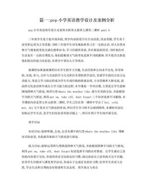 人教版小学英语教学设计案例.doc