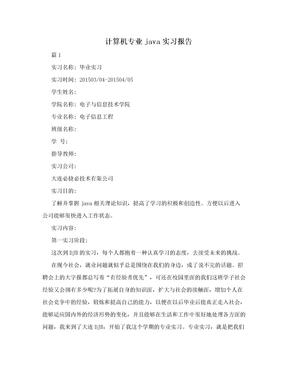 计算机专业java实习报告.doc