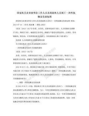 国家机关及事业单位工作人员及离退休人员死亡一次性抚恤金发放标准.doc