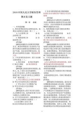 财务管理期末复习题(中国人民大学版).doc