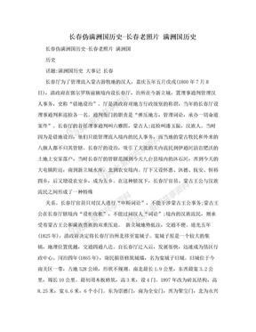 长春伪满洲国历史-长春老照片 满洲国历史.doc