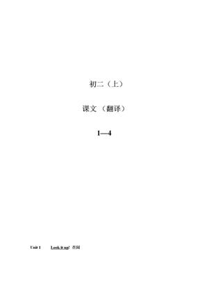 深圳牛津版英语最新八年级(上)-课文-(带翻译).docx