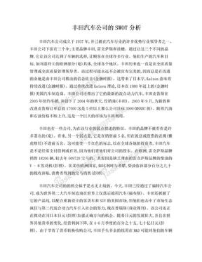 丰田汽车公司的SWOT分析[1]1.doc