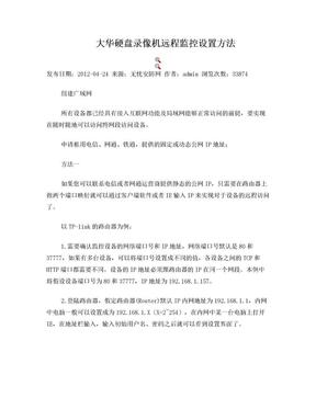 大华硬盘录像机远程监控设置方法.doc