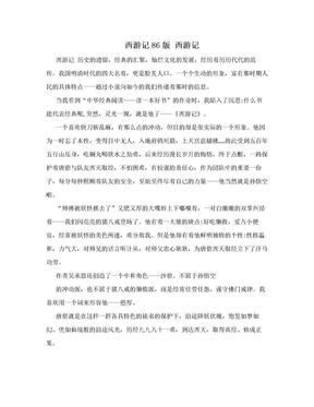 西游记86版 西游记.doc