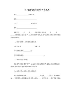 有限公司股东出资协议范本.doc