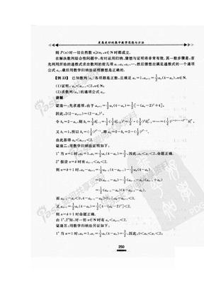 更高更妙的高中数学思想和方法6.pdf