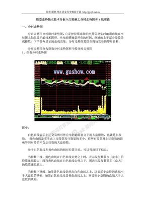 股票走势技术分析精解之分时走势图和k线理论.doc