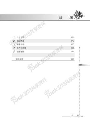 组合趣题(数学奥林匹克).pdf