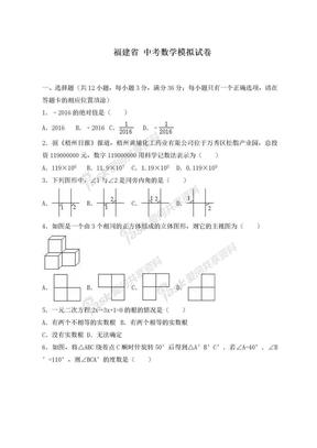 2019年最新福建省福州市中考数学模拟试卷及答案解析.doc