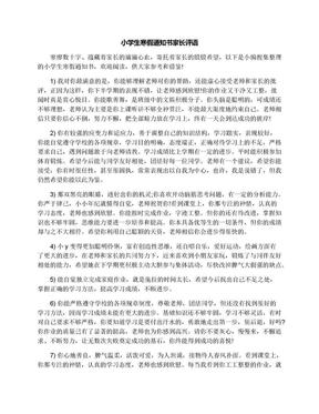 小学生寒假通知书家长评语.docx