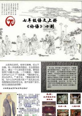 免费下载人教版初中语文七年级上册7上-《论语》课件ppt.ppt