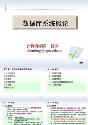 第03章 关系数据库标准语言.ppt