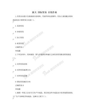 浙大  国际贸易  在线作业.doc