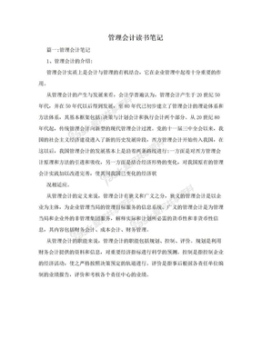 管理会计读书笔记.doc
