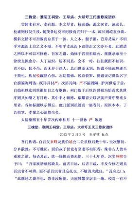 三槐堂:淮阴王祠堂、王草庙、大帮圩族谱序言和前四世.doc