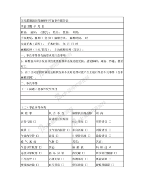 麻醉科不良事件报告表.doc