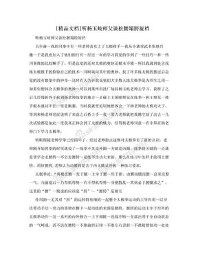 [精品文档]听杨玉岐师父谈松腰塌胯旋裆.doc