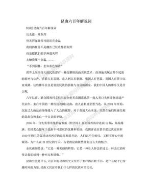 昆曲六百年解说词.doc