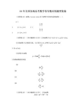 13-2004全国各地高考题汇编(导数应用题型集锦).doc