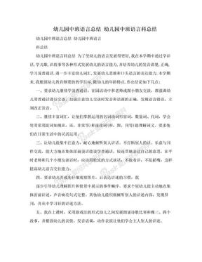 幼儿园中班语言总结 幼儿园中班语言科总结.doc