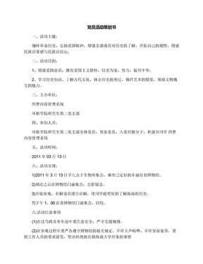 党员活动策划书.docx