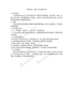 组织运输售后服务方案.doc
