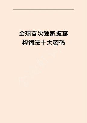 金凌虹词汇:黄金构词法十大密码——现代单词记忆十大规律.pdf