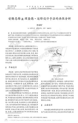 安腾忠雄_理查德_迈耶设计手法的共性分析.pdf