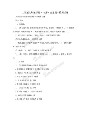 人音版七年级下册(14册)音乐期末检测试题.doc