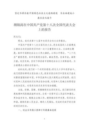 中共十八大报告.doc