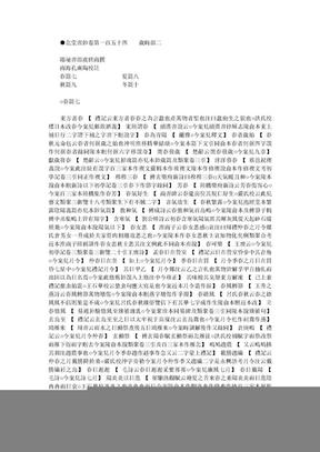 北堂书钞 唐 虞世南辑录 清 孔广陶校注32.doc