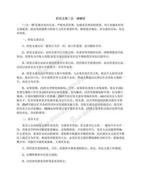 村党支部三会一课制度.docx