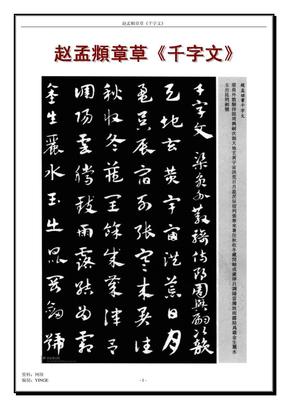 赵孟頫章草《千字文》.pdf