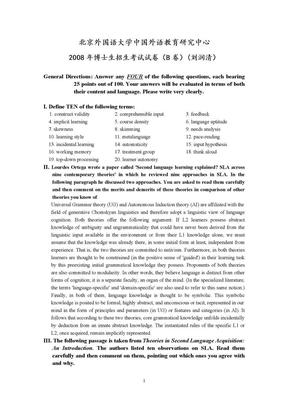 北京外国语大学语言学考博试题2.doc