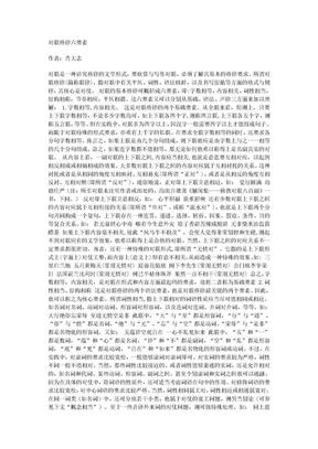 对联格律六要素.doc