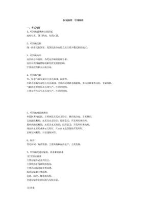 中国地理分区.doc